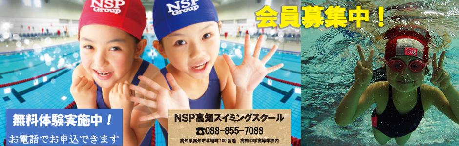 水泳 連盟 県 高知